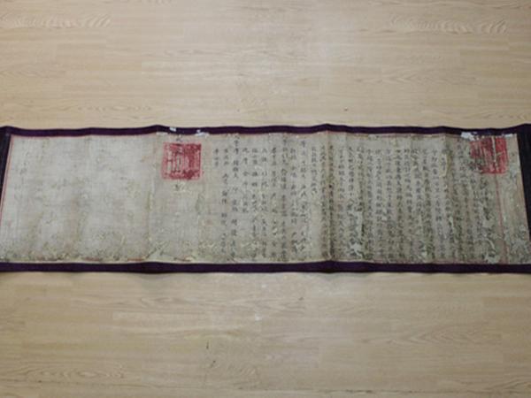 김교적개공신 교서