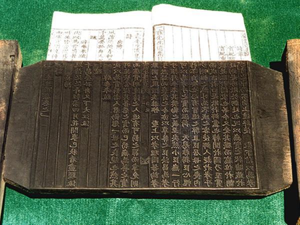 일두선생 문집책판