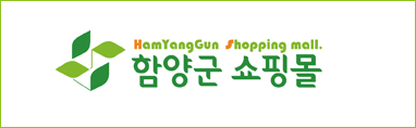 (HamYangGun Shopping mall)함양군 쇼핑몰