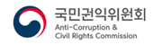 Anti-corruption & Civil rights commission 국민권익위원회(새창)